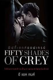 ดูหนังออนไลน์ฟรี Fifty Shades of Grey (2015)
