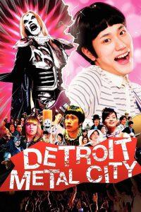 ดูหนังออนไลน์ฟรี Detroit Metal City (2008) ดีทรอยต์ เมทัล ซิตี้