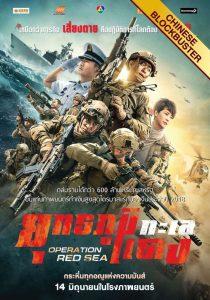 ดูหนังออนไลน์ Operation Red Sea (2018) ยุทธภูมิทะเลแดง