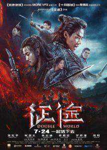 ดูหนังออนไลน์ฟรี Double World (2019) พิภพสองหล้า [เสียงจีน 5.1] ซับไทย