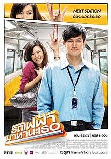 ดูหนังออนไลน์ฟรี Bangkok.Traffic.Love.Story.2009
