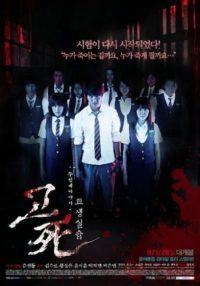 ดูหนังออนไลน์ฟรี Death Bell 2 Bloody Camp ปริศนาลับ โรงเรียนมรณะ 2 (2010)