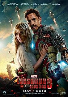 ดูหนังออนไลน์ Iron man มหาประลัยคนเกราะเหล็ก 3