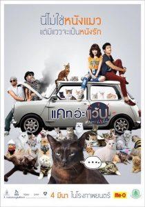 ดูหนังออนไลน์ฟรี Cat a Wabb | แคท อะแว้บ แบบว่ารักอ่ะ (2015)