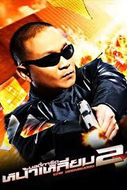 ดูหนังออนไลน์ The Bodyguard 2 บอดี้การ์ดหน้าเหลี่ยม 2 (2007)