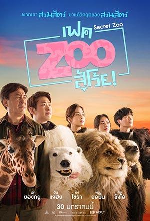 ดูหนังออนไลน์ฟรี Secret Zoo | เฟคซูสู้โว้ย (2020)