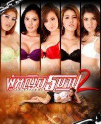 ดูหนังออนไลน์ฟรี Sin Sisters 2 | ผู้หญิง 5 บาป 2 (2010)