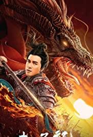 ดูหนังออนไลน์ฟรี God of War Zhao Zilong | จูล่ง วีรบุรุษเจ้าสงคราม (2020) [ซับไทย]
