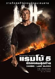 ดูหนังออนไลน์ฟรี Rambo 5 Last Blood (2019) แรมโบ้ 5 นักรบคนสุดท้าย