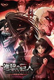 ดูหนังออนไลน์ฟรี Attack on Titan : Chronicle | ผ่าพิภพไททั่น โครนิเคิ่ล (2020)