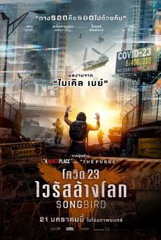 ดูหนังออนไลน์ฟรี SONGBIRD | โควิด 23 ไวรัสล้างโลก (2021) บรรยายไทย