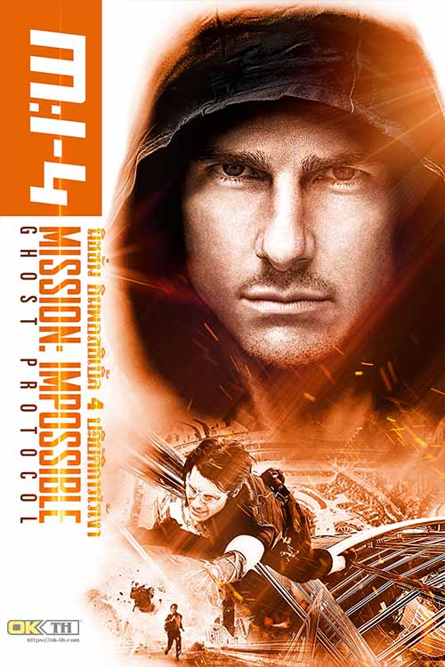ดูหนังออนไลน์ฟรี Mission Impossible 4 (2011) Ghost Protocol ปฏิบัติการไร้เงา