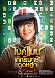 ดูหนังออนไลน์ฟรี ไบค์แมน ศักรินทร์ตูดหมึก Bikeman (2018)