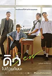 ดูหนังออนไลน์ฟรี Dew | ดิว ไปด้วยกันนะ (2019)