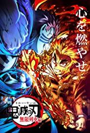 ดูหนังออนไลน์ฟรี Kimetsu no Yaiba: Mugen Ressha-Hen | ดาบพิฆาตอสูร เดอะมูฟวี่ : ศึกรถไฟสู่นิรันดร์ (2020)