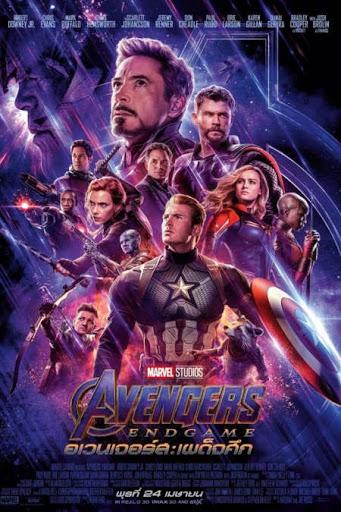 ดูหนังออนไลน์ฟรี Avengers.Endgame.2019